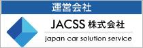 JACSS株式会社
